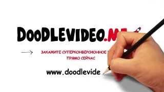 Создание рекламных видеороликов. Рисованное дудл видео для бизнеса(http://goo.gl/xY8iXn - Консультация о дудлвидео для Вашего бизнеса бесплатно Создание рекламных видеороликов. Смотр..., 2014-08-19T05:24:55.000Z)