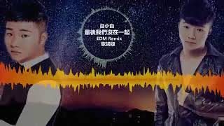 Gambar cover 白小白《最後我們沒在一起》EDM Remix