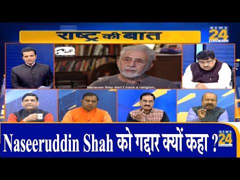 राष्ट्र की बात : Naseeruddin Shah को गद्दार क्यों कहा ?