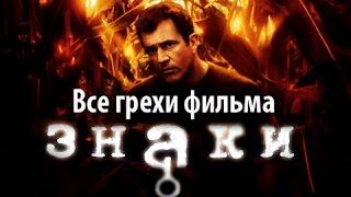 """Все грехи фильма """"Знаки"""""""