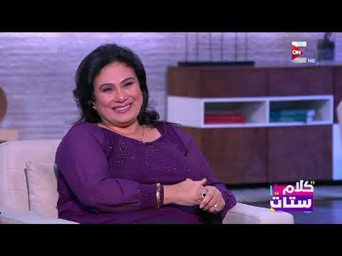 كلام ستات - الصحفي/ أسامة أبو باشا بيحكي قصة تعارفه مع زوجته الفنانة سلوى عثمان