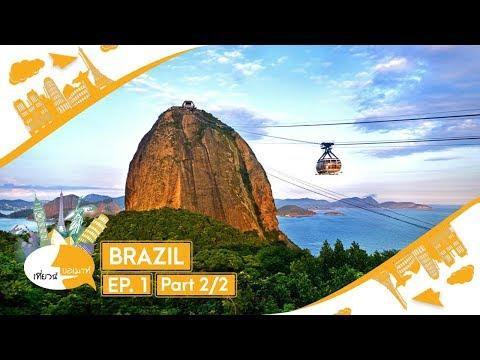 เที่ยวนี้ขอเมาท์ ตอน Brazil Ep 1 ที่นี่บราซิล Part 2