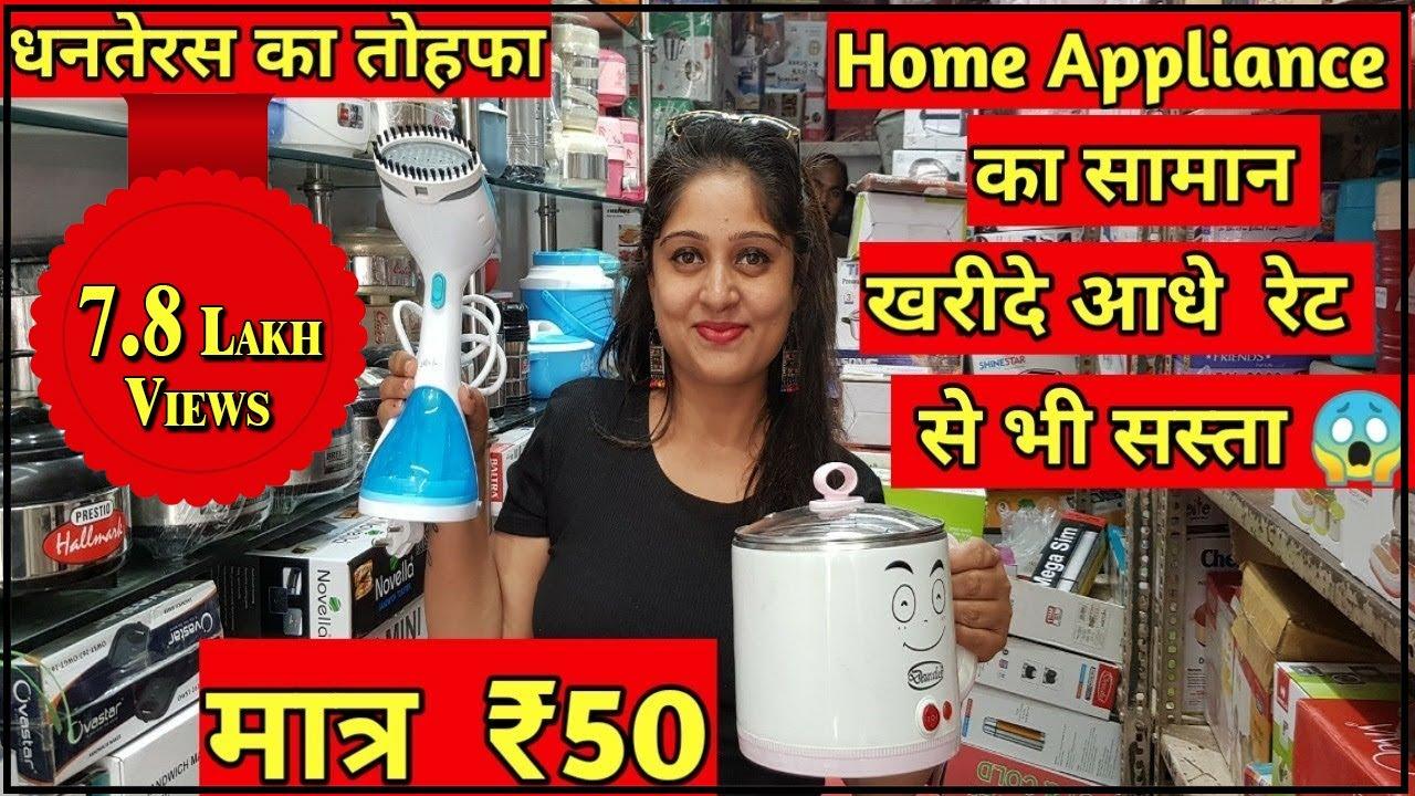 Cheapest Home Appliances Items Wholesale Market In Sadar Bazar Delhi Household Items Start From 50 Youtube