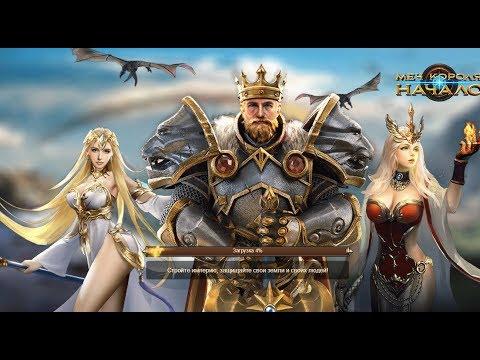 Меч Короля Начало обзор игры