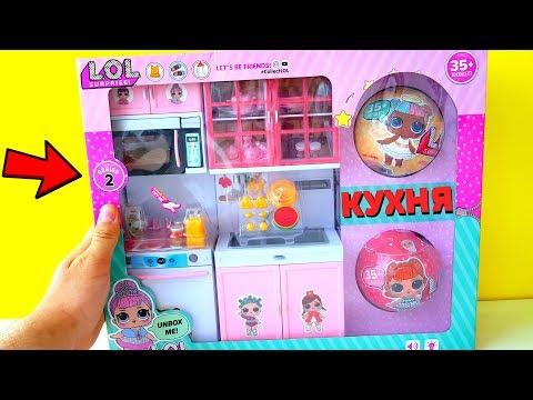 НОВИНКА !!! КУХНЯ ЛОЛ сюрприз !КОРОБКА LOL ! LOL Surprise  #ЛОЛ #Куклы ЛОЛ LOL Dolls Surprise