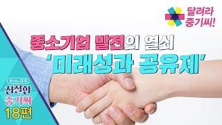 중소기업 발전의 열쇠 '미래성과공유제' [친절한 중기씨 18회]