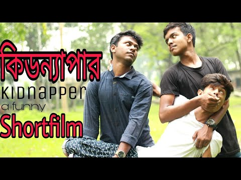 কিডন্যাপার-Film Creation || Bangla new funny shortfilm 2018 || Kidnapped ||