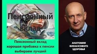 видео Пенсионные вклады в банках