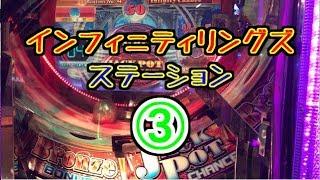 【メダルゲーム】インフィニティリングズ ③ ステーション【JAPAN ARCADE】