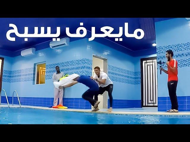 رمينا المصور بالمسبح !!