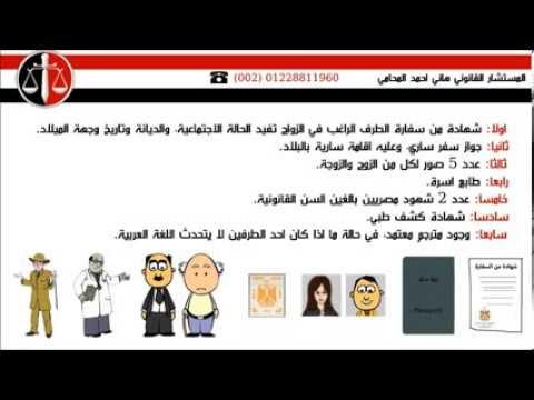 زواج الاجانب فى مصر – المستشاره / هيام جمعه سالم 01061680444 –  زواج الاجانب فى مصر