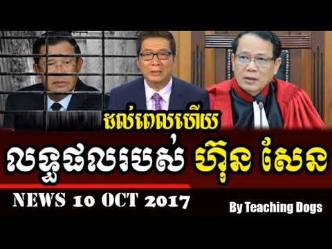 Cambodia News Today RFI Radio France International Khmer Evening Wednesday 10/11/2017