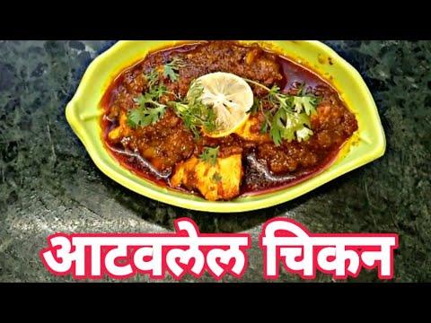 Aatavlela Chicken||Koli Food||Koli style sukha chicken||Versova
