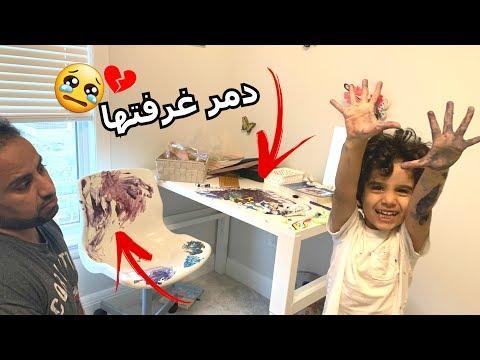 ردة فعلها لما شافت غرفتها (دمار كامل)