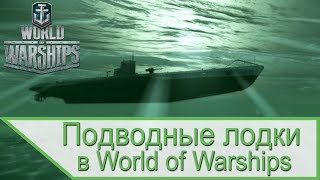 Подводные лодки в World of Warships и Steel Ocean, а заодно и в War Thunder
