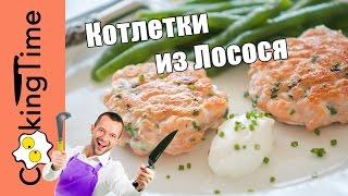 КОТЛЕТКИ ИЗ ЛОСОСЯ (семги, форели) - рыбные котлеты рубленые / простой вкусный диетический рецепт ПП