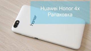 Huawei Honor 4x - обзор - распаковка