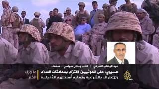 ما وراء الخبر- هل تسكت المدافع في اليمن؟