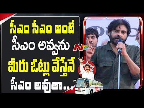 If You Vote I Will be the Next CM For Andhra Pradesh : Pawan Kalyan  || JanaSena Porata Yatra