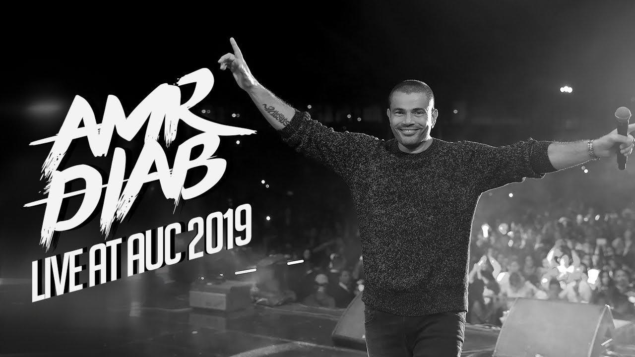Amr Diab - AUC Recap 2019 عمرو دياب - حفلة الجامعة الأمريكية