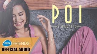 รักหมดใจ (All of me) : POI พ้อย [Official Audio]