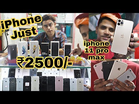 Cheapest Price iphone | Used Mobile | Second hand Mobile | Smartphone | Jagdish market | Hyderabad