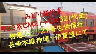 みどり側代走 783系CM21+CM32(代走) 特急みどり21号佐世保行 長崎本線神埼~伊賀屋にて