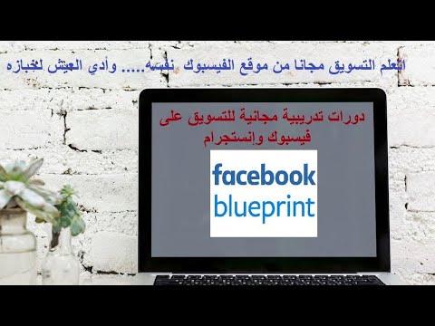 Facebook blueprint دورات