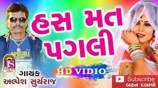 Has Mat Pagli | Full Video | Alpesh Suryaraj | Latest Gujarati Romantic Song 2017