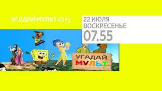 Программа передач телеканала НИК ТВ на 22 июля (22.07.2018)