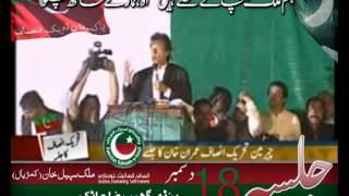 Pakistan Tehreek Insaf Jalsa in Pindi Gheb Attock.flv
