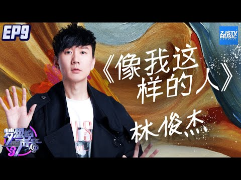 [ CLIP ] JJ林俊杰飙高音改编毛不易名曲《像我这样的人》满满的霸气帝王感!《梦想的声音3》EP9 20181221 /浙江卫视官方音乐HD/