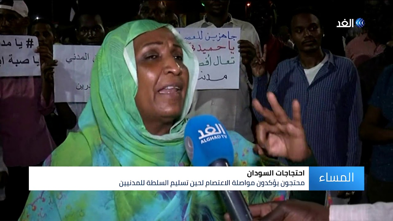 قناة الغد:السودان.. محتجون يؤكدون مواصلة الاعتصام لحين تسليم السلطة للمدنيين