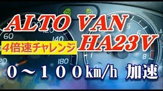 アルトバン0~100km/h4倍速加速をやってみたw エンジンはノーマ...