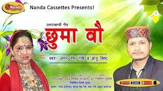 Chumma Bow | Amar Deep Negi & Anju Bisht | New Garhwali Song | #Uttarakhandi Song