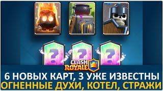 6 новых карт. Огненные духи, котел, стражники | Clash Royale
