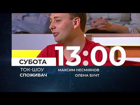 """Анонс Ток-шоу """"Споживач"""""""
