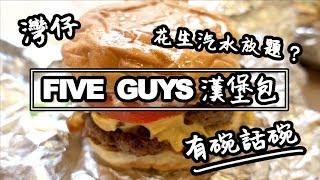 【有碗話碗】$95一個漢堡包!排隊1小時?FIVE GUYS亞洲第一間分店   香港必吃美食