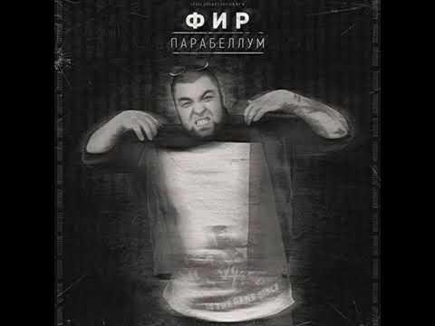 Фир- ПАРАБЕЛЛУМ (БРДК)