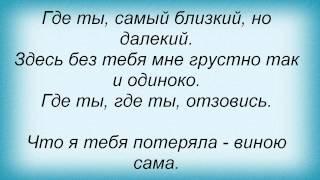 Слова песни Любовь Успенская - Я и Париж