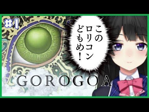 システムが超革新的と噂のゲーム【GOROGOA】