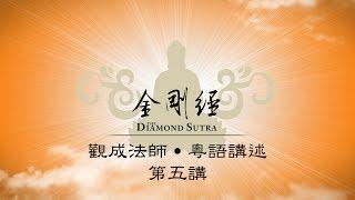 Repeat youtube video [Cantonese] 金剛經  - 第五講 - 粵語講述 - 觀成法師主講