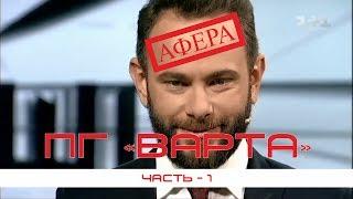"""#ВАРТА: Афера телеканала 1+1, программа """"ГРОШІ"""". Часть - 1."""