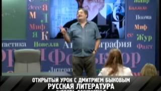 """«Про что """"Отцы и дети""""?» Открытый урок с Дмитрием Быковым"""