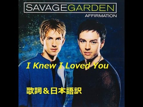I knew i loved you savage garden youtube for I knew i loved you by savage garden