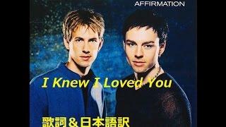 Gambar cover 【洋楽劇場】I knew I loved You / Savage Garden 歌詞&日本語訳