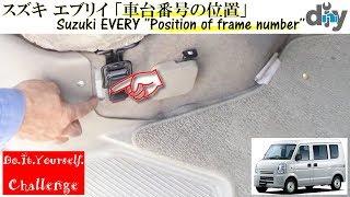 スズキ エブリイ 「車台番号の位置」 /Suzuki EVERY