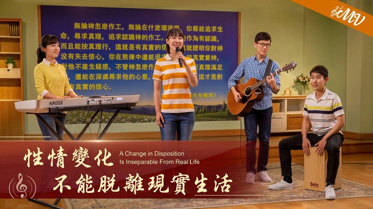 基督教會歌曲《性情變化不能脱離現實生活》【詩歌MV】