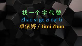 Kiếp ve sầu, nhạc hoa, song ngữ karaoke,找一个字代替, Zhao yi ge zi dai ti