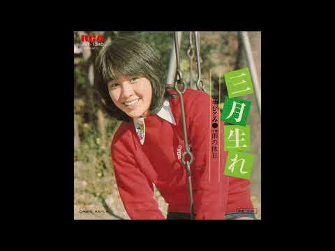 山中ひとみ 「三月生れ」 1974